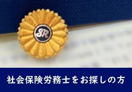 社労士,社会保険労務士,大阪