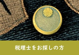 税理士,大阪