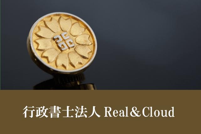 行政書士法人Real&Cloud