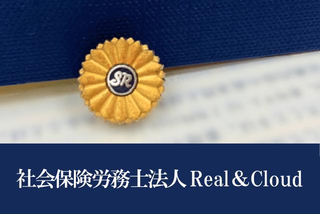社会保険労務士法人Real&Cloud
