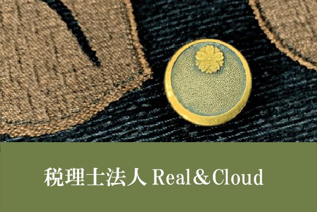 税理士法人Real&Cloud