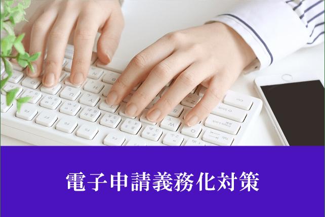 電子申請義務化対策