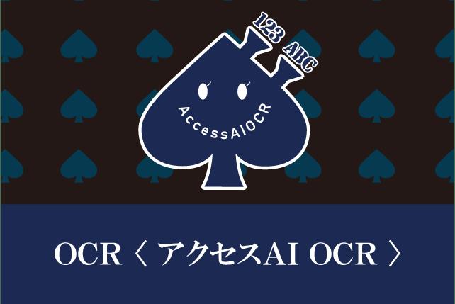 アクセスAI OCR