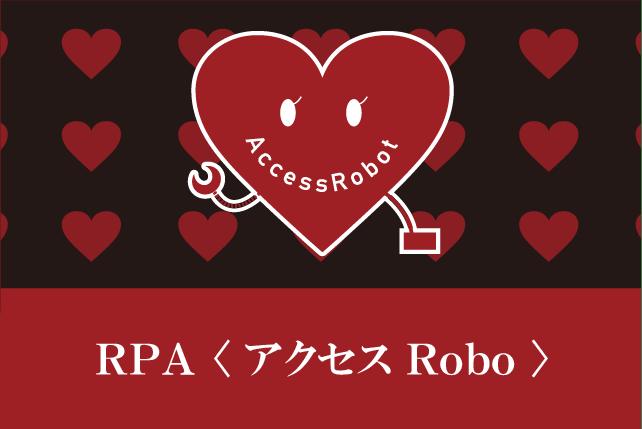 RPA アクセスロボ