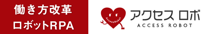 働き方改革ロボットRPA「アクセスRobo/アクセス ロボ」