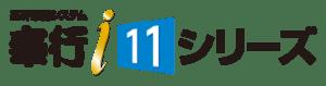 奉行i11シリーズ