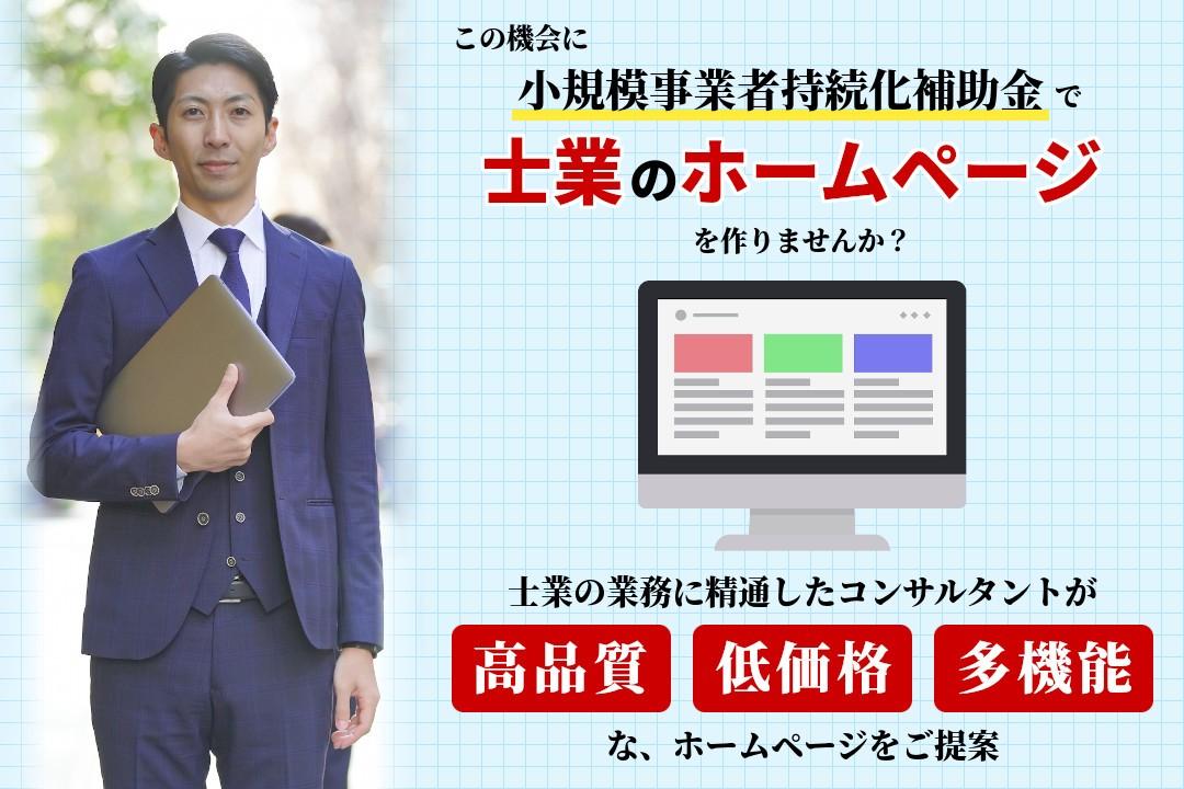 社会保険労務士/税理士のWebサイト制作サービス