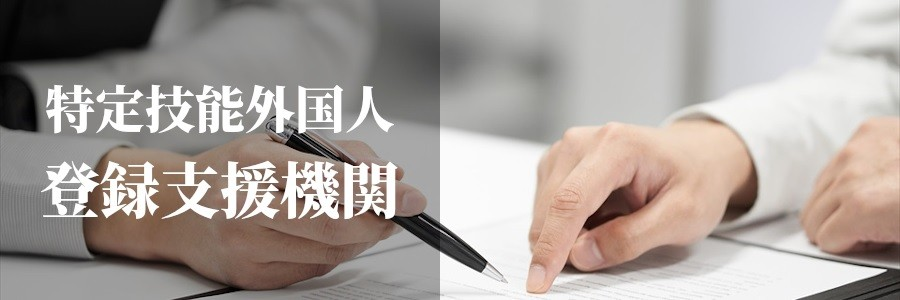 特定技能外国人への登録支援機関