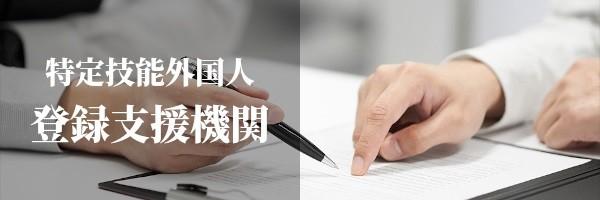 特定技能外国人登録支援機関