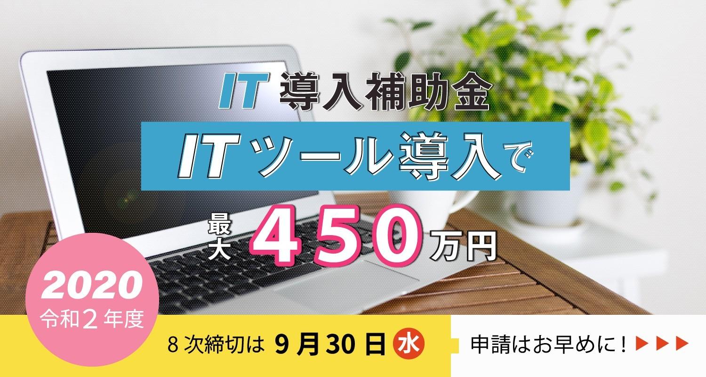 IT補助金8次締め切り9月30日まで