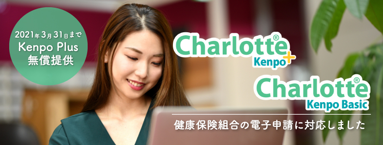 charlotte〜健康保険組合の電子申請に対応〜
