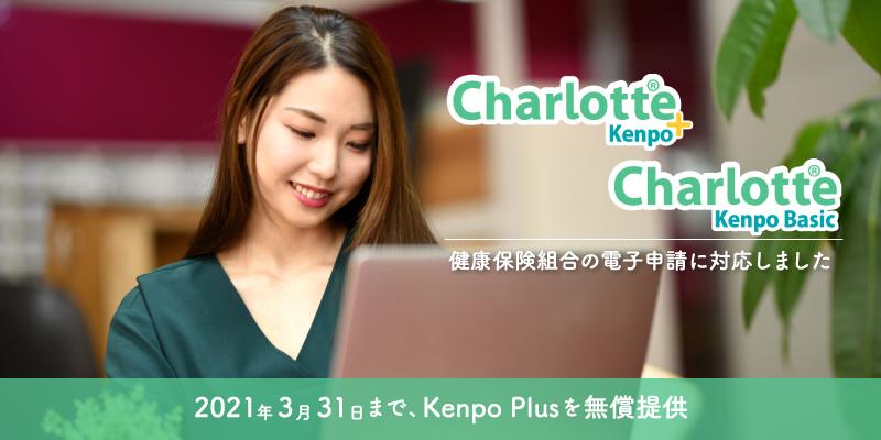 Charlotte+ 〜健康保険組合の電子申請に対応〜