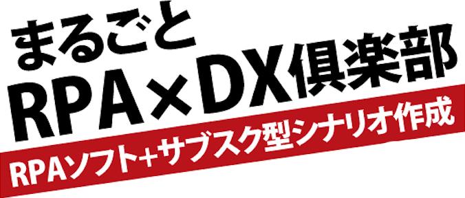 まるごとRPA×DX倶楽部