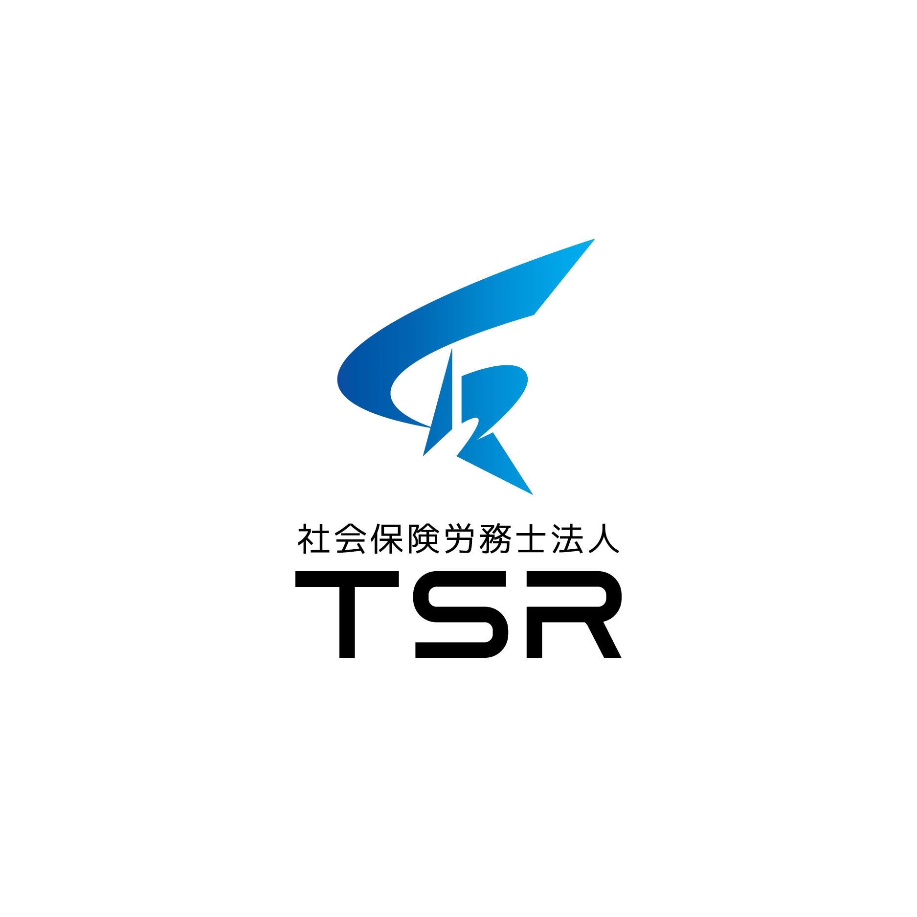 社会保険労務士法人TSR